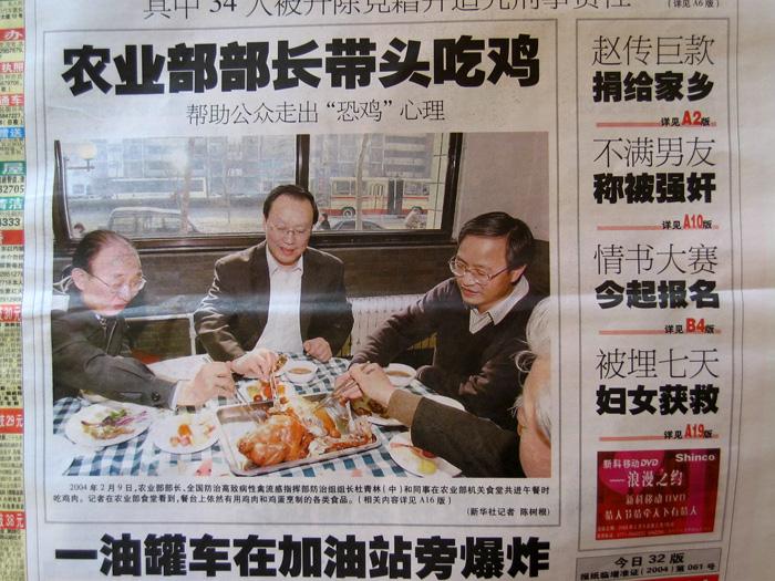 車内でもらった新聞、SARSが猛威を振るう中、おえらいさん方が鶏を食してます どっかで見た光景