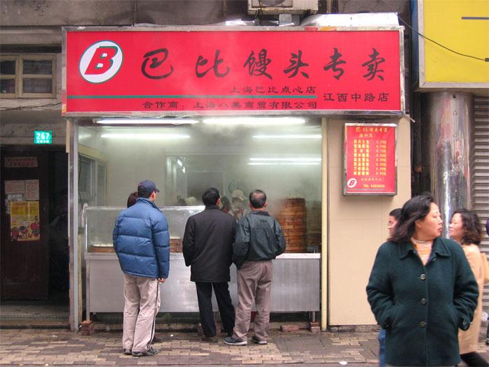 上海巴比点心店